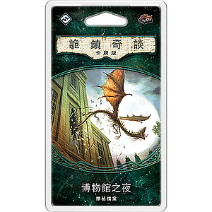 AHC03 Arkham Horror LCG: THE MISKATONIC MUSEUM (诡镇奇谈:卡牌版 博物馆之夜)