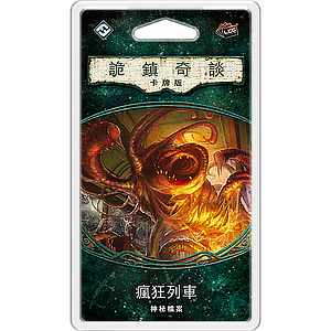 AHC04 Arkham Horror LCG: THE ESSEX COUNTY EXPRESS (诡镇奇谈:卡牌版 疯狂列车)
