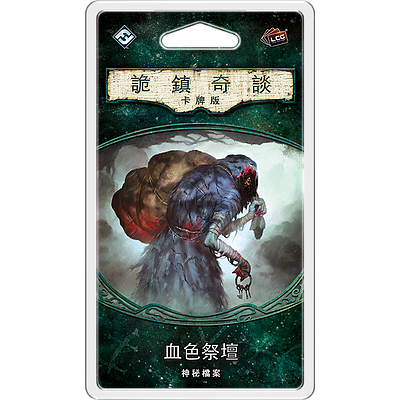 AHC05 Arkham Horror LCG: BLOOD ON THE ALTAR (诡镇奇谈:卡牌版 血色祭坛)