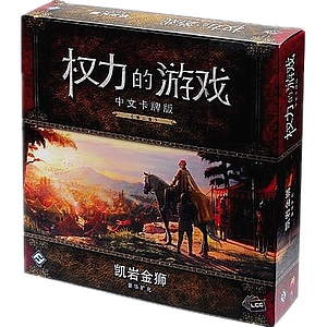 A GAME OF THRONES LCG LIONS OF CASTERLY ROCK (权力的游戏LCG:凯岩金狮)