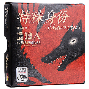 WEREWOLVES CHARACTERS EXP (米勒山谷狼人 特殊身份)