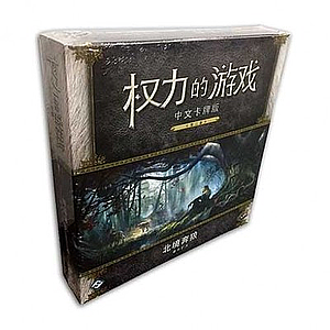 A GAME OF THRONES LCG WOLVES OF THE NORTH (权力的游戏LCG:北境奔狼)