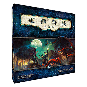 ARKHAM HORROR LCG CORE (诡镇奇谈:卡牌版)