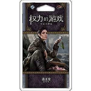 A GAME OF THRONES LCG KINGSMOOT (权力的游戏LCG:选王会)