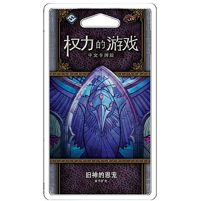 A GAME OF THRONES LCG FAVOR OF THE OLD GODS (权力的游戏LCG:旧神的恩宠)