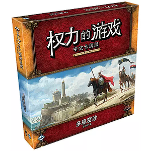 A GAME OF THRONES LCG SANDS OF DORNE (权力的游戏LCG:多恩密沙)