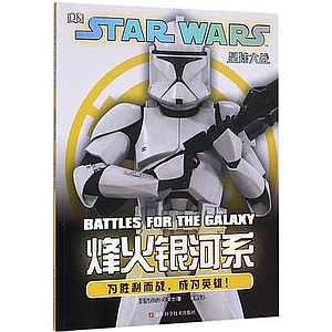 STAR WARS: BATTLES FOR THE GALAXY (星球大战:烽火银河系)