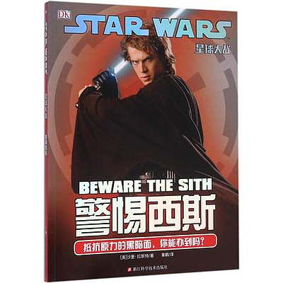 STAR WARS: BEWARE THE SITH (星球大战:警惕西斯)