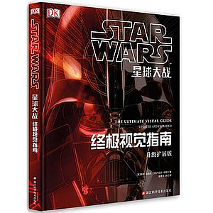 STAR WARS: THE ULTIMATE VISUAL GUIDE (星球大战:终极视觉指南)