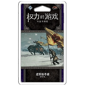 A GAME OF THRONES LCG THE MARCH  ON WINTERFELL (权力的游戏LCG:进军临冬城)