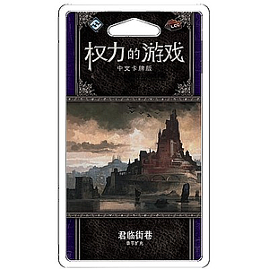A GAME OF THRONES LCG STREETS OF KING'S LANDING (权力的游戏LCG:君临街巷)