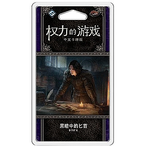 A GAME OF THRONES LCG DAGGERS IN THE DARK (权力的游戏LCG:黑暗中的匕首)