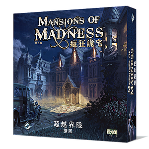 MANSION OF MADNESS: BEYOND THE THRESHOLD (疯狂诡宅:超越界限)