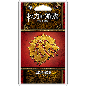 A GAME OF THRONES LCG HOUSE LANNISTER INTRO DECK  (权力的游戏LCG:兰尼斯特家族入门牌组)