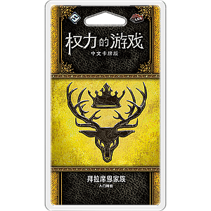 A GAME OF THRONES LCG HOUSE BARATHEON INTRO DECK (权力的游戏LCG:拜拉席恩家族入门牌组)