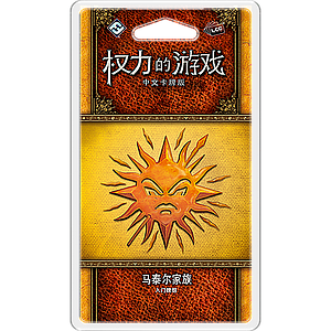 A GAME OF THRONES LCG HOUSE MARTELL INTRO DECK (权力的游戏LCG:马泰尔家族入门牌组)