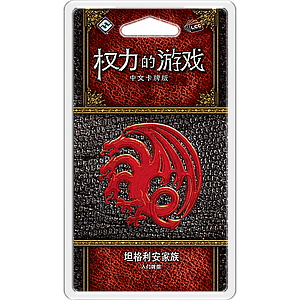 A GAME OF THRONES LCG HOUSE TARGARYEN INTRO DECK (权力的游戏LCG:坦格利安家族入门牌组)