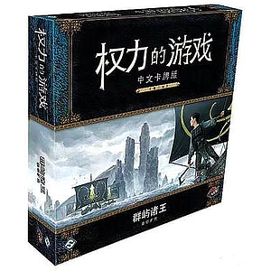 A GAME OF THRONES LCG KING OF THE ISLES DELUXE EXPANSION (权力的游戏LCG:群屿诸王 豪华扩充)