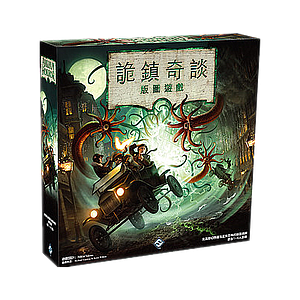 ARKHAM HORROR BOARD GAME 3RD EDITION (诡镇奇谈版图版 第三版)