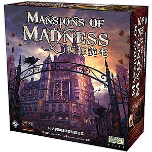 MANSION OF MADNESS 2ND EDITION EN (疯狂诡宅 第二版 英文版)