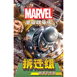 MARVEL CHAMPIONS: THE WRECKING CREW (漫威群英传:拆迁组)