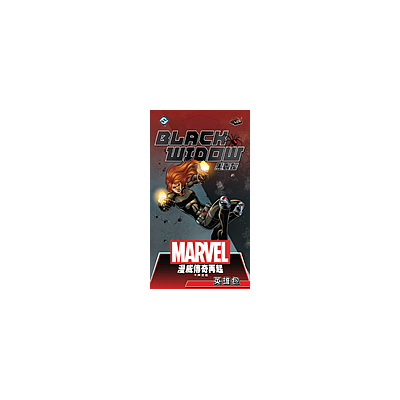 MARVEL CHAMPIONS: BLACK WIDOW PACK (漫威传奇再起:黑寡妇英雄包)