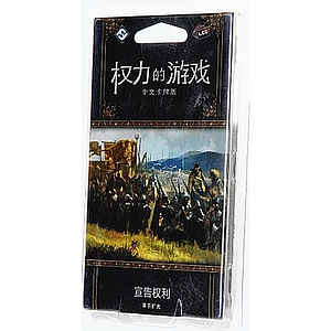 A GAME OF THRONES LCG THERE IS MT CLAIM (权力的游戏LCG:宣告权利)